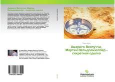 Capa do livro de Америго Веспуччи, Мартин Вальдземюллер - секретная сделкa