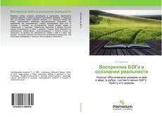 Bookcover of Восприятие БОГа в осознании реальности