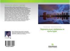 Bookcover of Зеркальные нейроны и культура