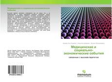 Bookcover of Медицинские и социально-экономические события