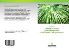 Bookcover of Таксономия и распределение подсемейства Веспины