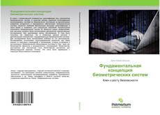 Bookcover of Фундаментальная концепция биометрических систем