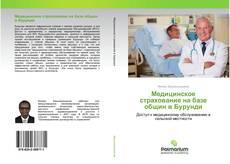 Bookcover of Медицинское страхование на базе общин в Бурунди