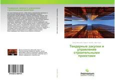 Copertina di Тендерные закупки и управление строительными проектами