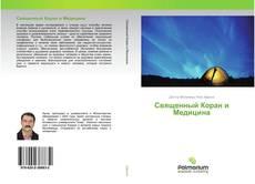 Bookcover of Священный Коран и Медицина