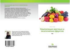 Компиляция местных и экзотических фруктов的封面