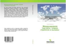 Buchcover von Международная торговля: теория, стратегия и вызовы