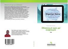 Bookcover of Обменный курс до инфляции