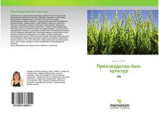 Couverture de Производство био-культур