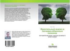 Bookcover of Фронтальный анализ в лигандно-обменных колонках