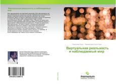 Bookcover of Виртуальная реальность и наблюдаемый мир
