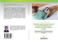 Bookcover of Оценка цитотоксических и противораковых свойств азота окиси цинка