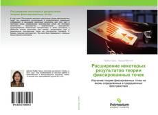 Capa do livro de Расширение некоторых результатов теории фиксированных точек