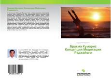 Capa do livro de Брахма Кумарис Концепция Медитации Раджайоги
