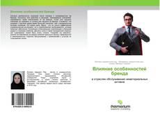 Bookcover of Влияние особенностей бренда