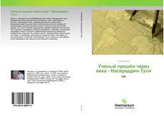 Borítókép a  Ученый прошёл через века - Насираддин Туси - hoz