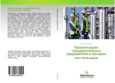 Bookcover of Приватизация государственных предприятий в Нигерии