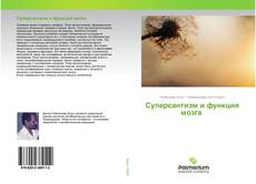 Portada del libro de Суперсантизм и функция мозга