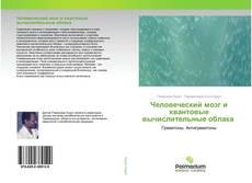Bookcover of Человеческий мозг и квантовые вычислительные облака