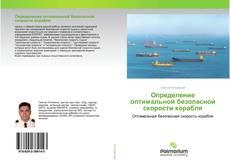 Bookcover of Определение оптимальной безопасной скорости корабля