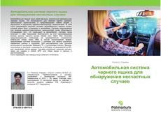 Обложка Автомобильная система черного ящика для обнаружения несчастных случаев