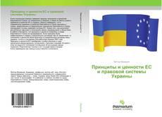 Copertina di Принципы и ценности ЕС и правовой системы Украины