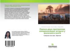 Bookcover of Оценка двух протоколов синхронизации эструса у молочного скота