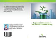 Фармакологический и токсикологический обзор kitap kapağı