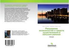 Bookcover of Расширение возможностей и средств существования в сельских районах