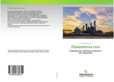 Обложка Переработка газа