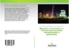 Buchcover von Вязкость и плотность n-Гептана при высоких температурах и давлениях