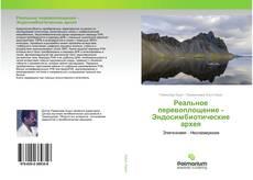 Bookcover of Реальное перевоплощение - Эндосимбиотические архея