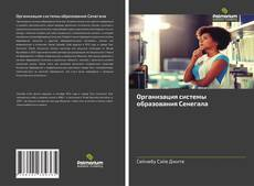 Capa do livro de Организация системы образования Сенегала