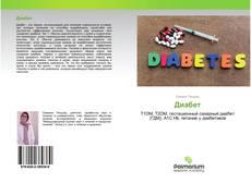 Bookcover of Диабет