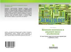 Bookcover of Влияние моллюска в рационе крыс-альбиносов