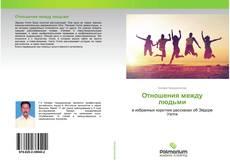 Bookcover of Отношения между людьми