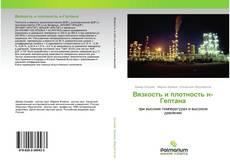 Buchcover von Вязкость и плотность н-Гептана