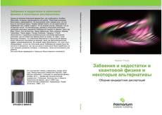 Bookcover of Забвения и недостатки в квантовой физике и некоторые альтернативы