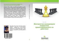 Bookcover of Восприятие менеджером лидерства, ориентированного на действия