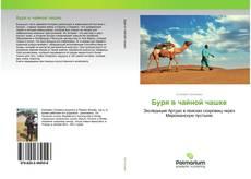 Bookcover of Буря в чайной чашке