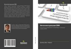 Bookcover of Интеллектуальная CRM