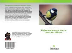 Buchcover von Информация для всех и сельских общин