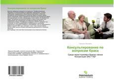 Bookcover of Консультирование по вопросам брака