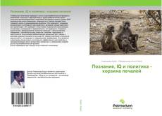Buchcover von Познание, IQ и политика - корзина печалей