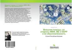 Bookcover of Внешняя помощь со стороны МВФ, ВБ и ЕБРР и ее обусловленность