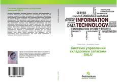 Bookcover of Система управления складскими запасами SALU