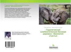Buchcover von Гедоническая симбиотическая беговая дорожка - Биология счастья