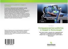 Обложка Сотрудничество роботов и людей в больницах