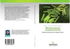 Bookcover of Молекулярная эпидемиология