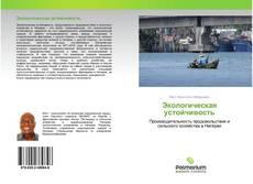 Copertina di Экологическая устойчивость